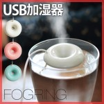 FOGRING/フォグリング USBポータブル超音波加湿器