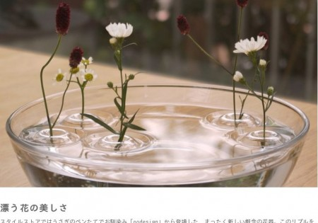 oodesign/Floating Vase RIPPLE