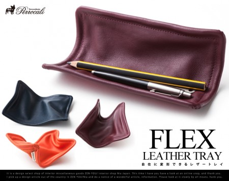 ぐにゃりと曲がる革。FLEX LEATHER TRAY / Perrocaliente