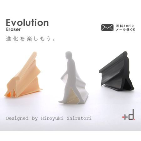 h concept Evolution Eraser