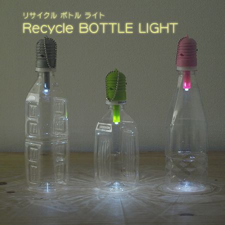 Recycle BOTTLE LIGHT リサイクル ボトルライト LED