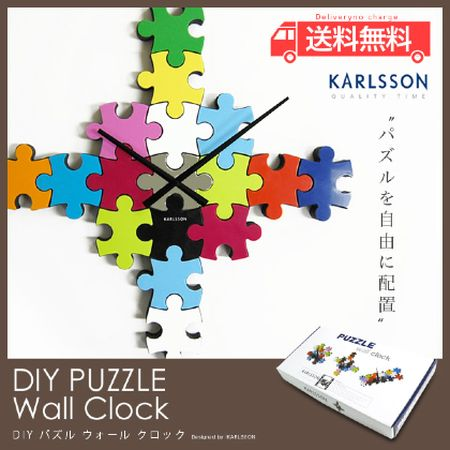 DIY PUZZLE wall clock