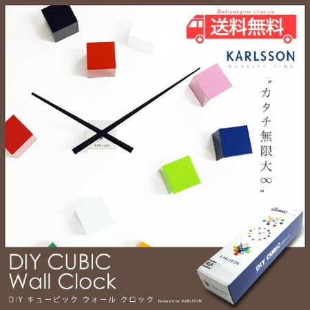 DIY CUBIC wall clock