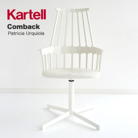 Kartell Comback ウィンザーチェア