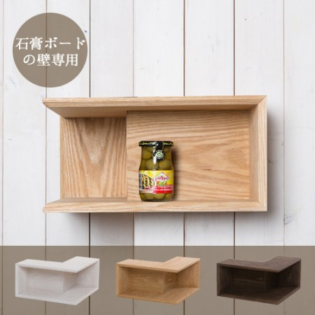 直角収納棚。INNOCENT Wall hanging Box Corner2