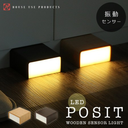 足下ぴかりん。WOODEN SENSOR LIGHT POSIT