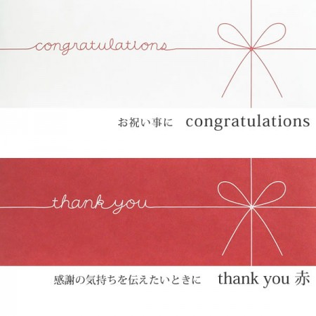 Congratulations/thank you/happy マスキングテープ