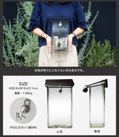 ガラスの貯金箱。GLASS MONEY BANK Lowis Industry