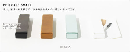 展開する筆箱。CORGA PEN CASE SMALL