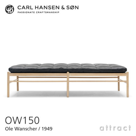 Carl Hansen & Son デイベッド OW150