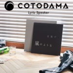 歌詞表示。COTODAMA Lyric Speaker Canvas LS2